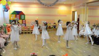 Смотреть онлайн Танец детей с колокольчиками в детском саду