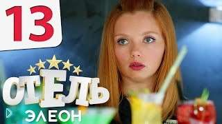 Смотреть онлайн Сериал Элеон 13 серия 1 сезон