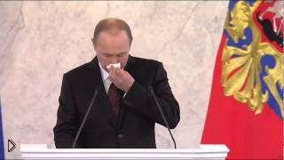 Смотреть онлайн Прикол: Если убрать речь Путина и оставить только звуки