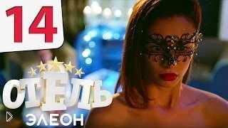 Смотреть онлайн Сериал Элеон 14 серия 1 сезон