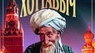 Смотреть онлайн Сказка: Старик Хоттабыч, 1956 год