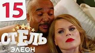 Смотреть онлайн Сериал Элеон 15 серия 1 сезон