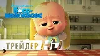 Смотреть онлайн Трейлер к мультфильму Босс-молокосос