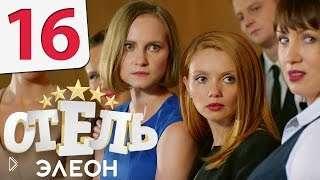 Смотреть онлайн Сериал Элеон 16 серия 1 сезон