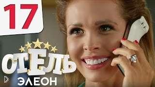 Смотреть онлайн Сериал Элеон 17 серия 1 сезон