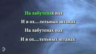Смотреть онлайн Караоке: Ленинград - Экспонат