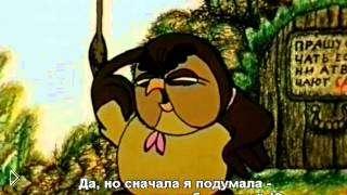 Смотреть онлайн Советский мультфильм