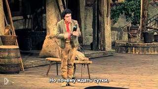 Смотреть онлайн Опера: Любовный напиток с русскими субтитрами