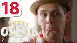 Смотреть онлайн Сериал Элеон 18 серия 1 сезон
