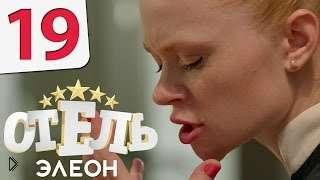 Смотреть онлайн Сериал Элеон 19 серия 1 сезон