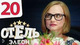 Смотреть онлайн Сериал Элеон 20 серия 1 сезон