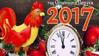 Смотреть онлайн Музыкальное поздравление на Новый 2017 год