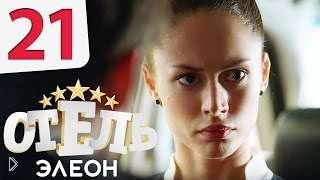Смотреть онлайн Сериал Элеон 21 серия 1 сезон