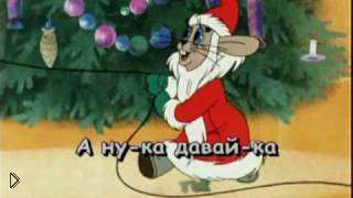 Смотреть онлайн Караоке: Новогодняя песня из мультфильма