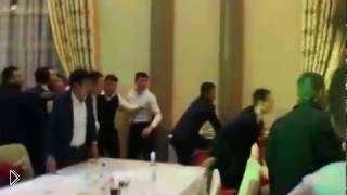Смотреть онлайн Драка на свадьбе в Казахстане
