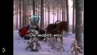 Смотреть онлайн Караоке: Ой, мороз, мороз, не морозь меня