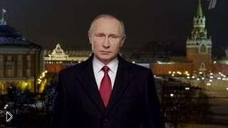 Смотреть онлайн Поздравление В.В. Путина