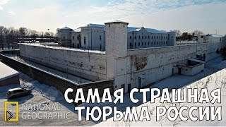 Смотреть онлайн Документальный фильм: Тюрьмы России
