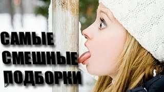 Смотреть онлайн Подборка: Люди на морозе прилипли языком к железке