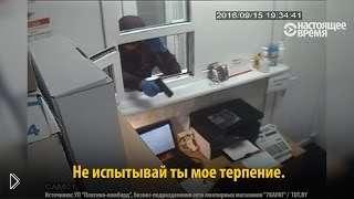 Смотреть онлайн Вежливый грабитель пытался ограбить ломбард