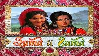 Смотреть онлайн Индийский фильм: Зита и Гита, 1972 год