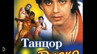 Смотреть онлайн Индийский фильм: Танцор диско, 1982 год