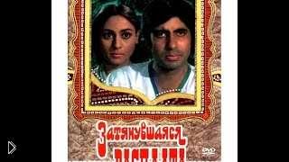 Смотреть онлайн Индийский фильм: Затянувшаяся расплата, 1973 год