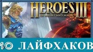 Смотреть онлайн Секреты и фишки в игре Герои 3
