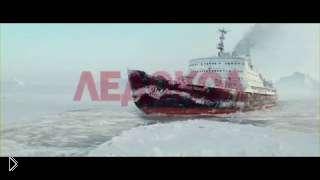 Смотреть онлайн Фильм: Ледокол, 2016 год