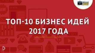 Смотреть онлайн Бизнес идеи, которые актуальны в 2017 году