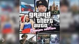 Смотреть онлайн Если бы GTA 6 сделали по мотивам российской жизни