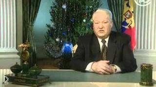 Смотреть онлайн Последнее новогоднее обращение Ельцина