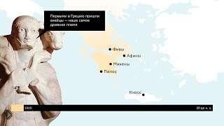Смотреть онлайн Видео урок: Изучаем историю Древней Греции