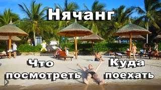 Смотреть онлайн Чем заняться в Ня Чанге, отзыв от русских