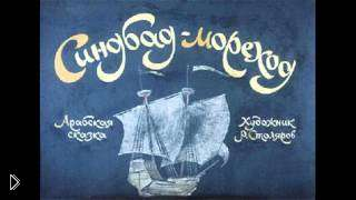 Смотреть онлайн Аудиосказка: Синдбад-мореход
