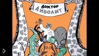 Смотреть онлайн Аудиосказка: Айболит