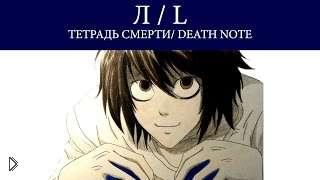 Смотреть онлайн Как поэтапно нарисовать Л из аниме «Тетрадь смерти»
