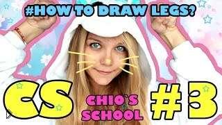 Смотреть онлайн Как научиться, правильно нарисовать аниме ноги