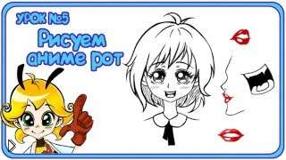 Смотреть онлайн Как поэтапно рисовать карандашом рот в аниме