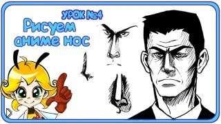 Смотреть онлайн Как поэтапно нарисовать карандашом нос аниме