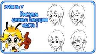 Смотреть онлайн Картины выражения эмоций аниме лица