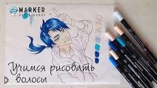Смотреть онлайн Как разрисовать волосы аниме персонажа маркерами