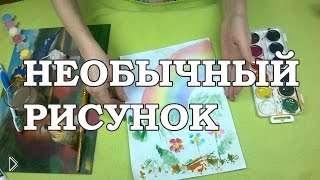 Смотреть онлайн Техника необычного рисования с детьми гуашью