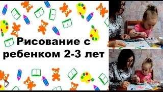 Смотреть онлайн Техника рисования красками для детей 2-3 лет