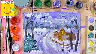 Смотреть онлайн Как нарисовать зимний пейзаж красками для детей от 4 лет