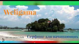 Смотреть онлайн Какие пляжи посетить на Шри-Ланке