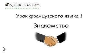 Смотреть онлайн Диалог на французском языке: знакомство