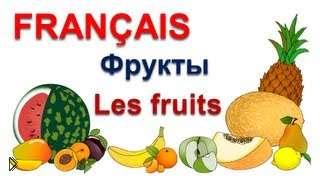 Смотреть онлайн Урок французского языка для начинающих детей