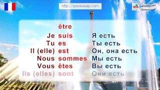 Смотреть онлайн Спряжение глагола être во французском языке
