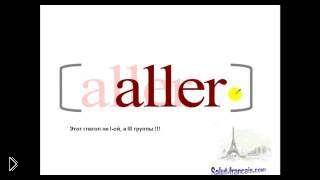 Смотреть онлайн Спряжение глагола aller во французском языке